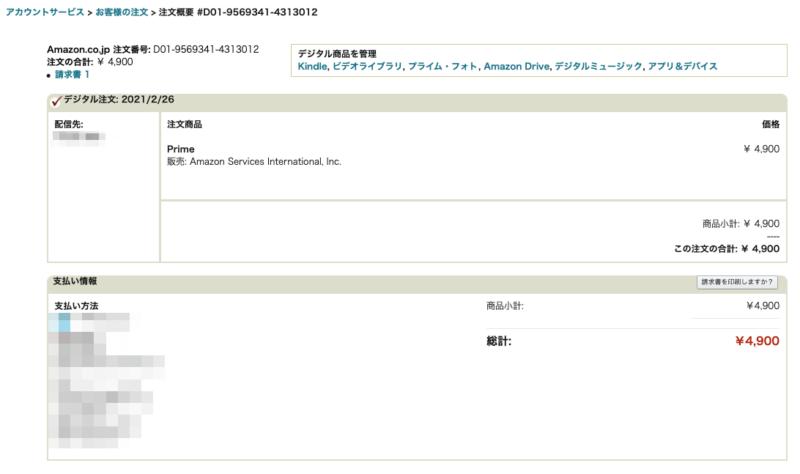 Amazonサブスクの請求書・領収書の見つけ方(Prime会員)