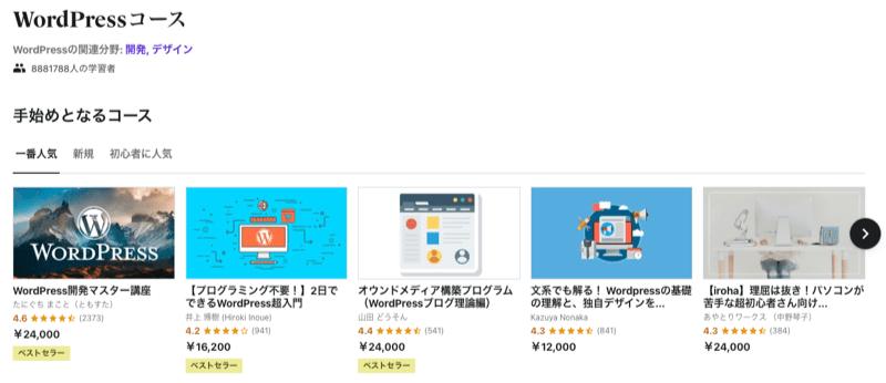 Udemyの口コミ・評判レビュー(ワードプレスの人気コース)