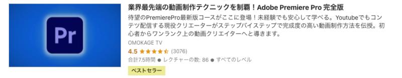 Udemyの口コミ・評判レビュー(大人気のAdobe Premiereコース)