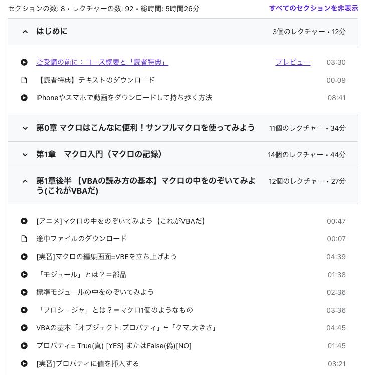 Udemyの口コミ・評判レビュー(マイクロソフトエクセルの人気コース)