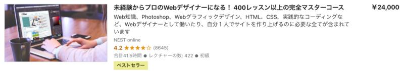 Udemyの口コミ・評判レビュー(手頃なコンテンツ料金)